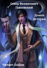 Демон Истории