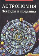 Астрономия. Легенды и предания о Солнце, Луне, звёздах и планетах