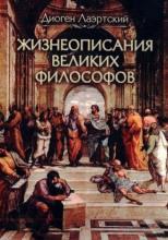 Жизнеописания великих философов