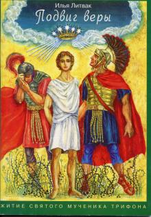 Сказания о святых и великомучениках