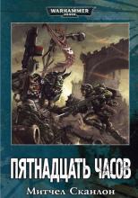 Warhammer 40000. Пятнадцать часов