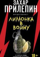 «Лимонка» в войну