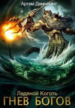 Гнев богов