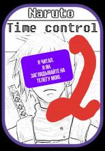 В мире Наруто со способностью контролировать время [Том 2]