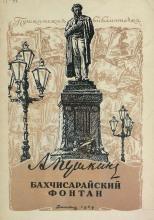Бахчисарайский фонтан