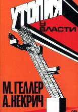 Утопия у власти. История Советского Союза с 1917 г. до наших дней