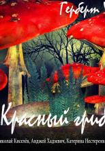 Красный гриб