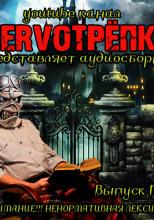 НЕРВОТРЁПКА - Выпуск №3
