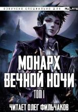 Монарх Вечной Ночи - Том 1. День и Ночь