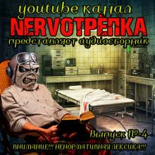НЕРВОТРЁПКА - Выпуск №4