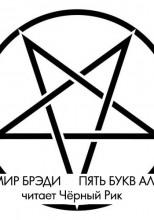 Пять букв Альфа