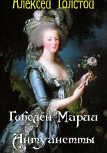 Гобелен Марии-Антуанетты
