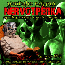 НЕРВОТРЁПКА - Выпуск №5