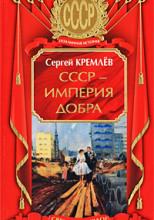 СССР - Империя Добра