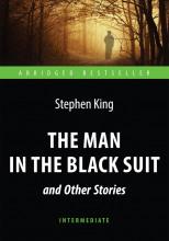 Человек в чёрном костюме