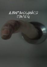 Двигающийся палец