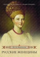 Княгиня М. Н. Волконская