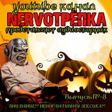НЕРВОТРЁПКА - Выпуск №8. Хэллоуинский Выпуск
