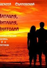 Наталия, Анталия, Анатолий