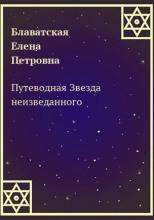 Путеводная Звезда неизведанного