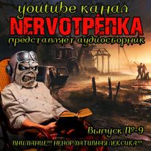НЕРВОТРЁПКА - Выпуск №9