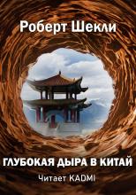 Глубокая дыра в Китай