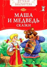 Детские сказки - Колобок, Маша и Медведь и другие