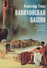 Вавилонская башня. Искусство настоящего времени