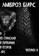 Человек и змея