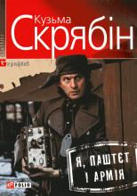 Я, Паштєт і армія (Украинский язык)