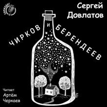 Чирков и Берендеев