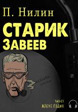 Старик Завеев