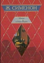 Мегрэ и одинокий человек