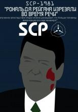 SCP-1981 - Рональда Рейгана изрезали во время речи