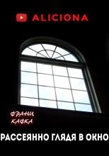 Рассеянно глядя в окно