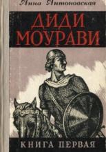 Диди Моурави. Книга 1