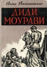 Диди Моурави. Книга 2