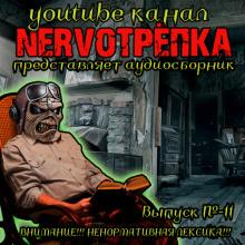 НЕРВОТРЁПКА - Выпуск №11