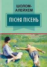 Пісня пісень (Украинский язык)
