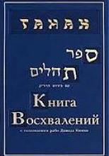 ТАНАХ. Книга восхвалений или Псалмы царя Давида