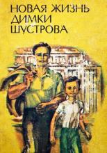 Новая жизнь Димки Шустрова