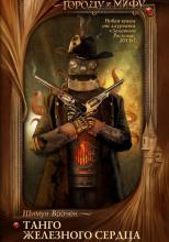 Восьмой рыцарь