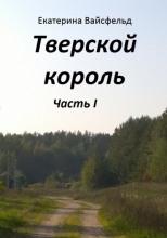 Тверской король
