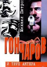 Гончаров и труп актера
