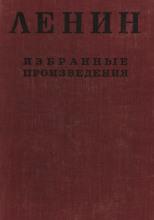Избранные произведения в 4-х томах
