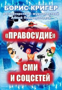 """""""Правосудие"""" СМИ и соцсетей"""