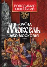 Країна Моксель, або Московія (Украинский язык)
