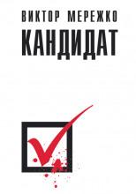 Кандидат