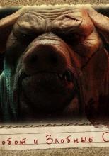 Уткоробот и Злобные Свиньи