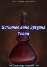 Истинное вино Эрзуина Тейла